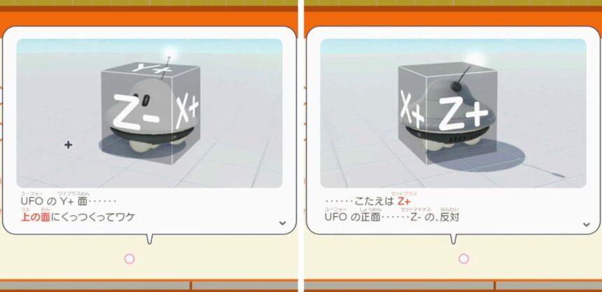 UFOのれんけつ面