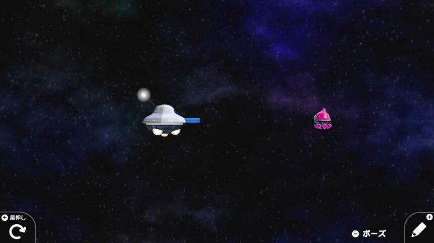 エイリアンシューティング-宇宙空間とエイリアン
