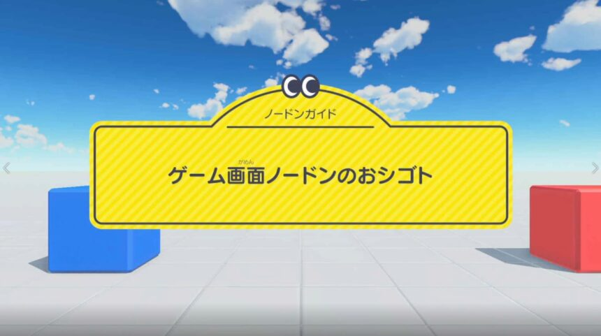 ゲーム画面ノードンのおシゴト【ノードンガイド】