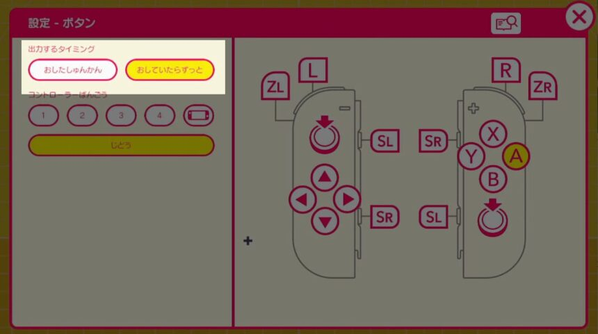 ボタンノードン-出力するタイミング