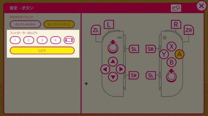 ボタンノードン-コントローラー番号