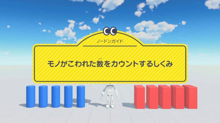モノがこわれた数をカウントするしくみ【ノードンガイド】