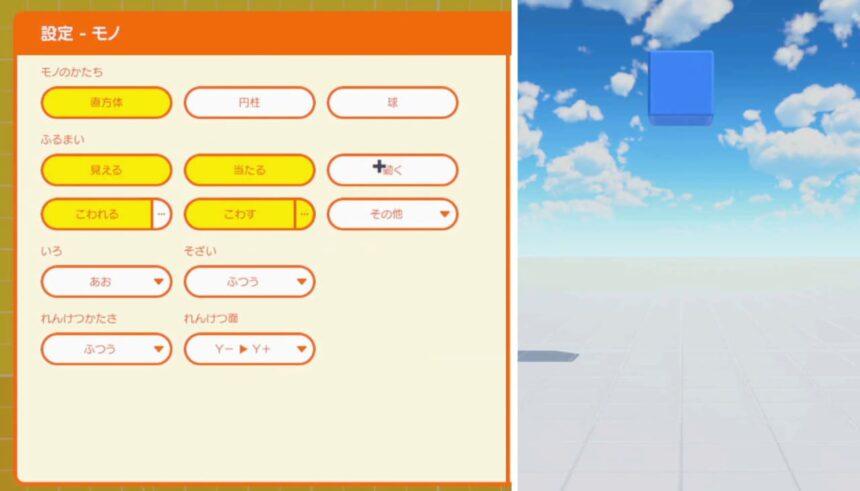 動くをオフにした時のゲーム画面