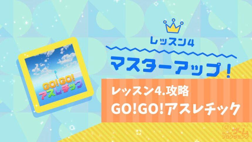 レッスン4攻略【GO!GO!アスレチック】