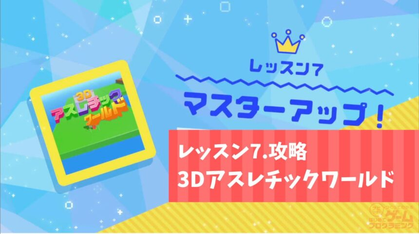 レッスン7【3Dアスレチックワールド】