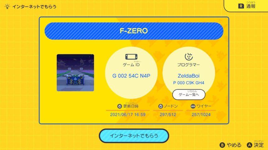 F-ZEROの公開ID