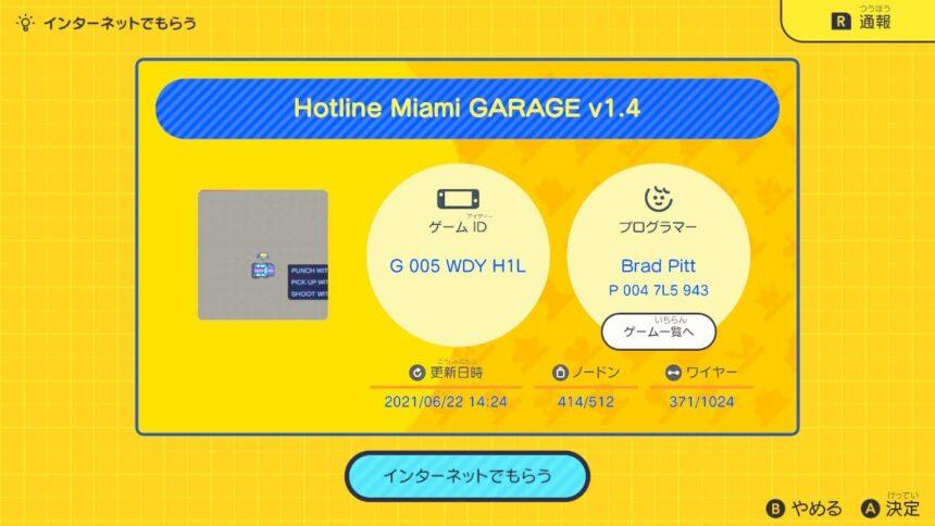 ホットラインマイアミ風ゲームの公開ID