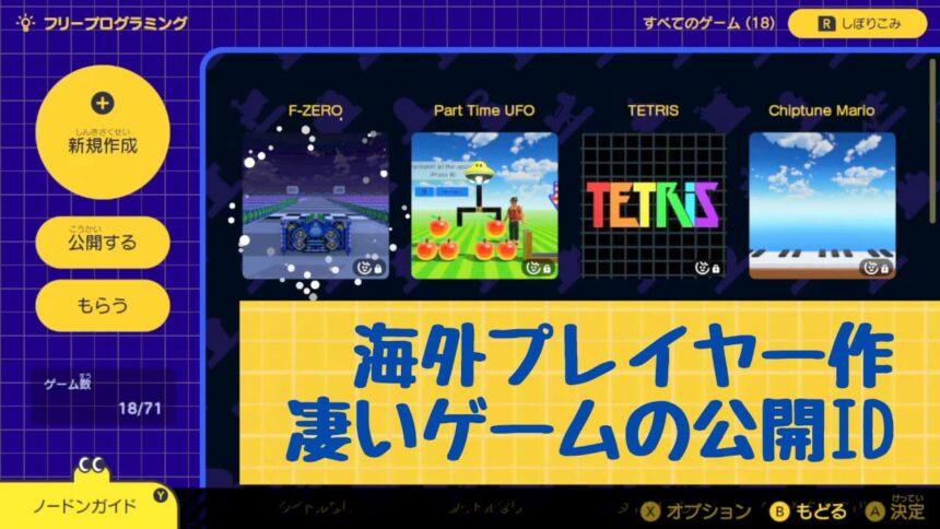 海外の凄いゲームの公開ID紹介【フリープログラミング】