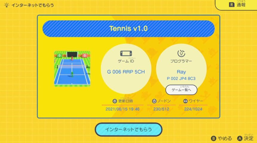 Tennis v1.0の公開ID