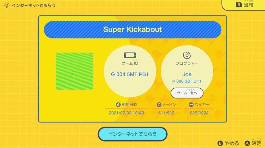 Super Kickaboutの公開ID