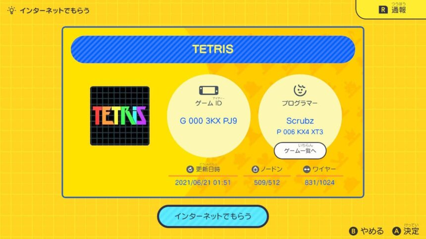 TETRIS風ゲームの公開ID