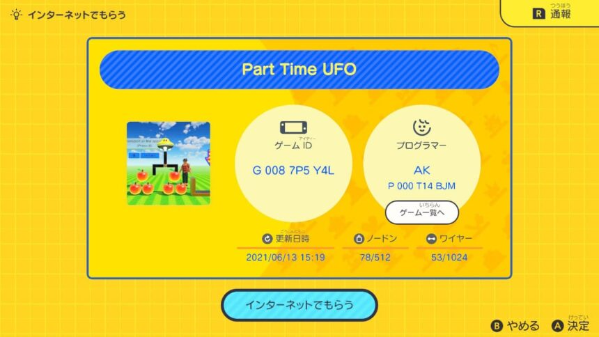 Part Time UFOの公開ID