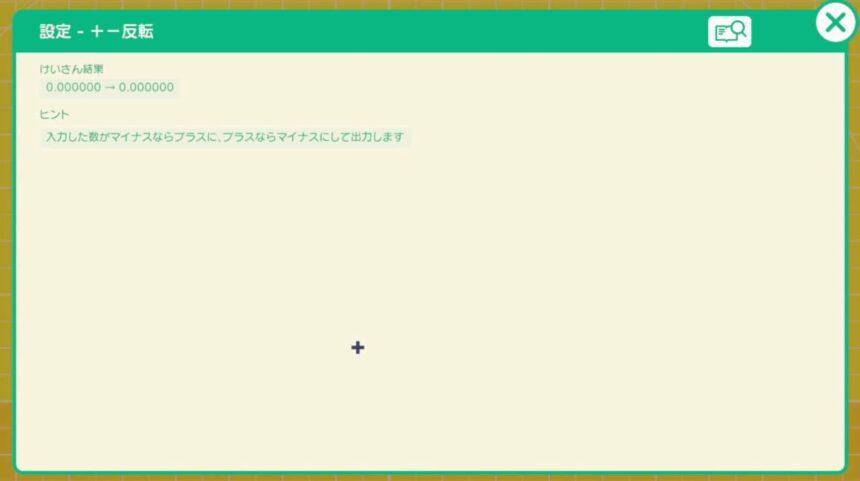 +-反転ノードンの設定画面
