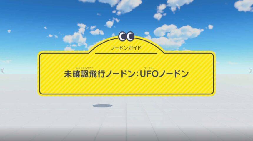 未確認飛行ノードン:UFOノードン【ノードンガイド】