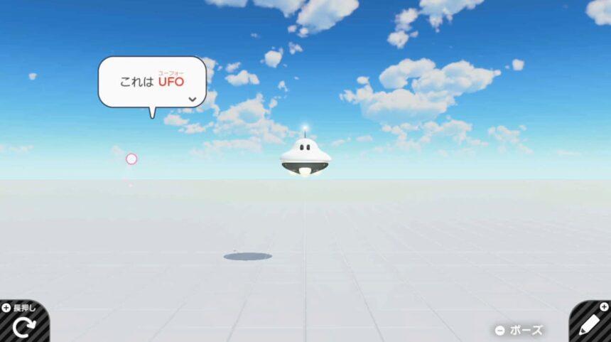 はじめてゲームプログラミングのUFO