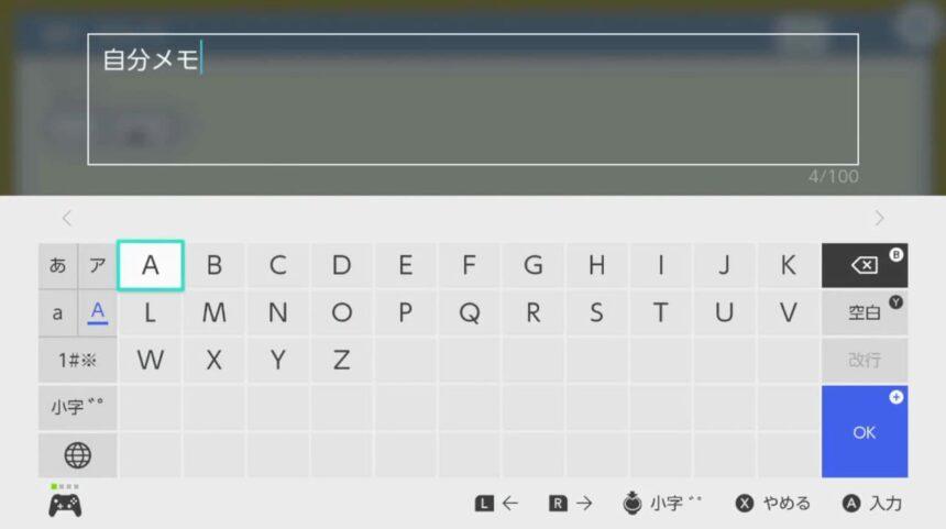編集のソフトウェアキーボード
