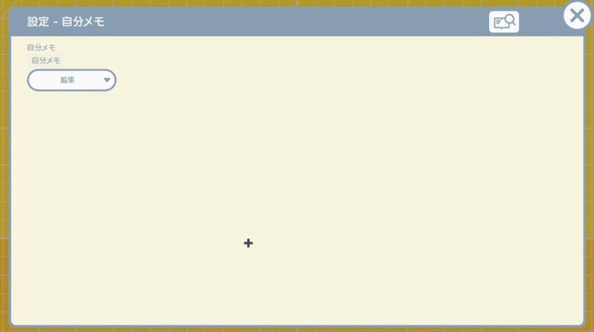 自分メモノードンの設定画面