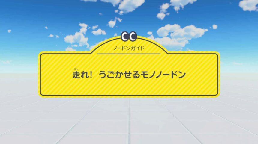 走れ!うごかせるモノノードン【ノードンガイド】