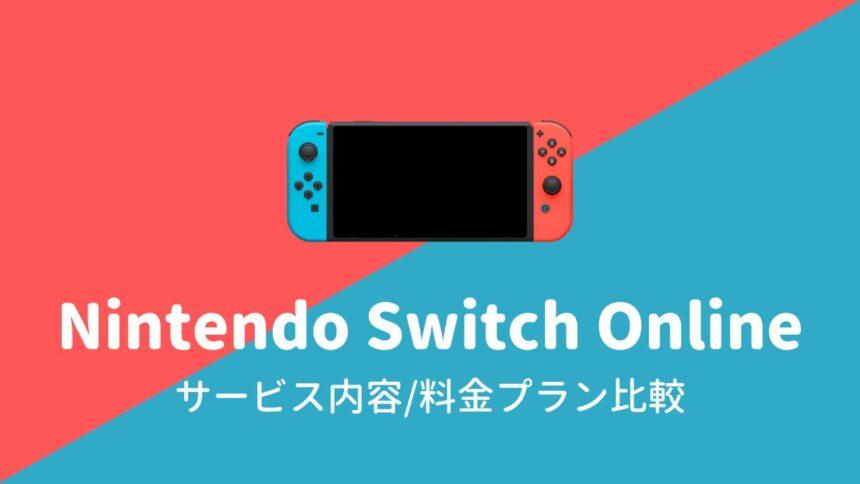 Nintendo Switch Onlineで利用できるサービスとプラン比較
