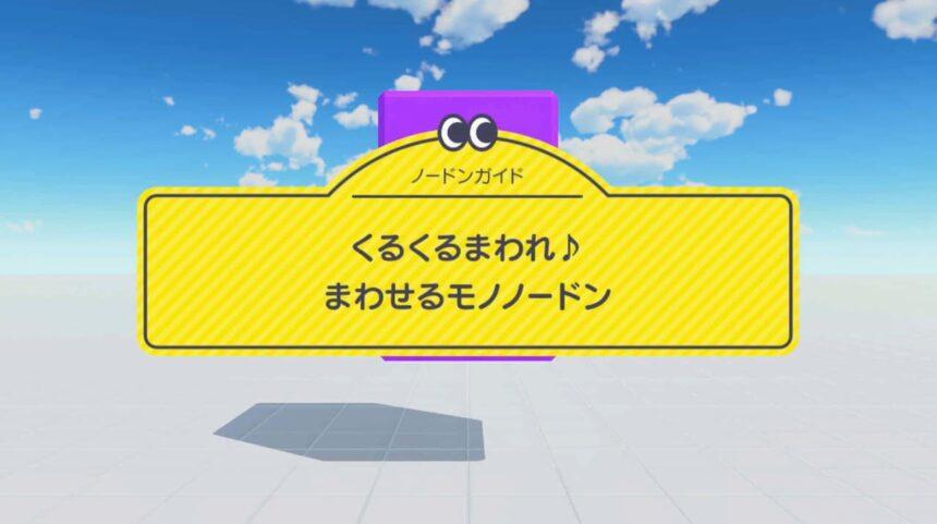くるくるまわれ♪まわせるモノノードン【ノードンガイド】