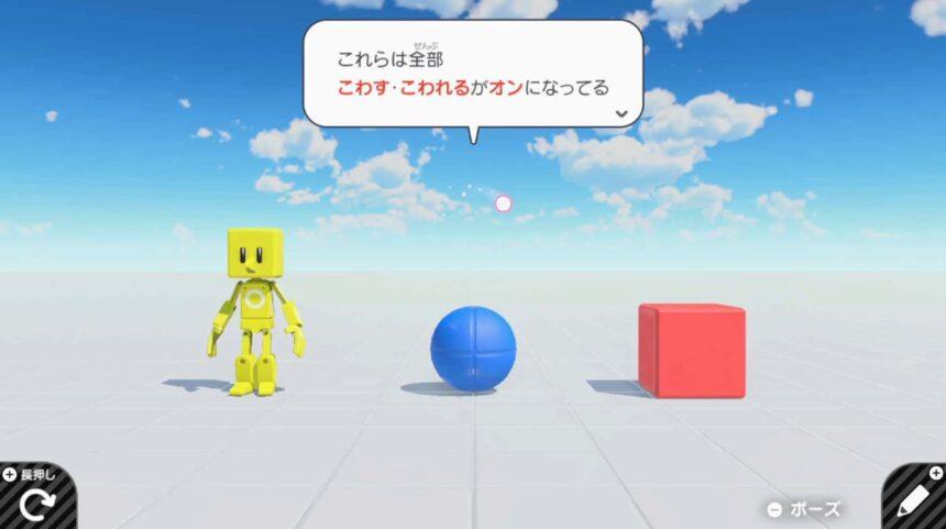 ヒト、球、直方体が並ぶ画面
