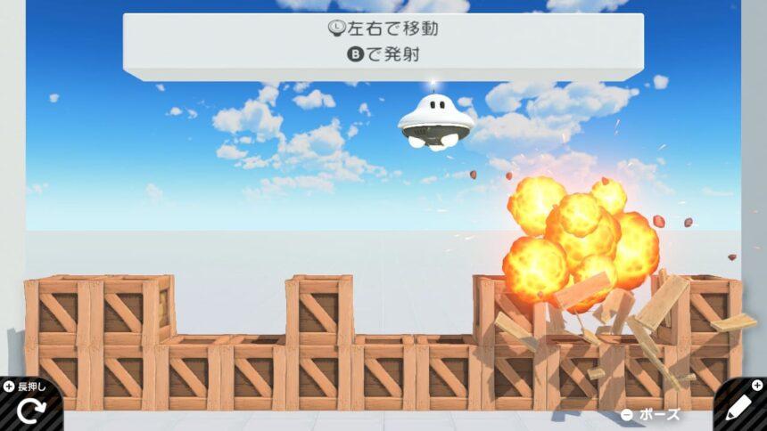 爆発が起きたゲーム画面