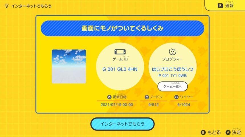 画面にモノがついてくる仕組みの公開ID