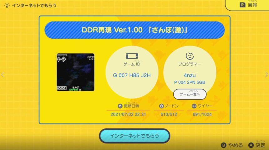 DDR再現 Ver.1.00『さんぽ(激)』の公開ID