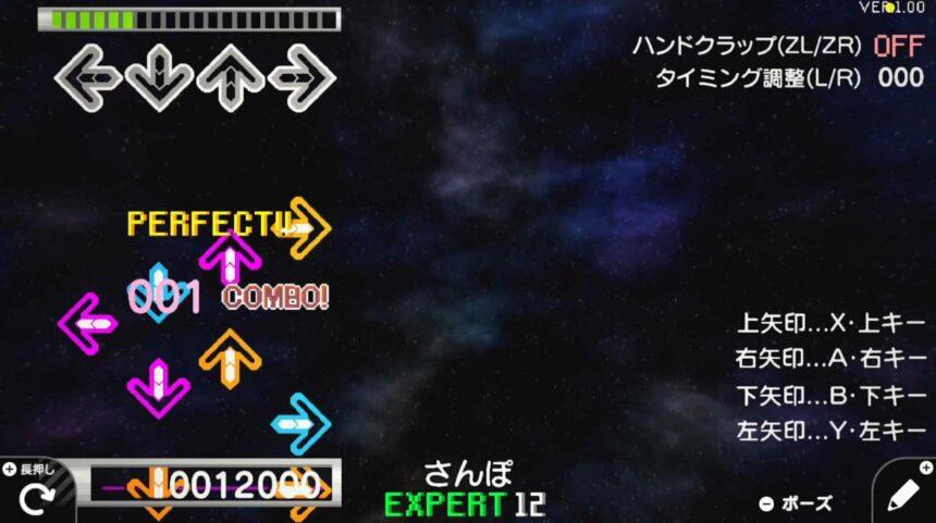 DDR再現 Ver.1.00『さんぽ(激)』のゲーム画面