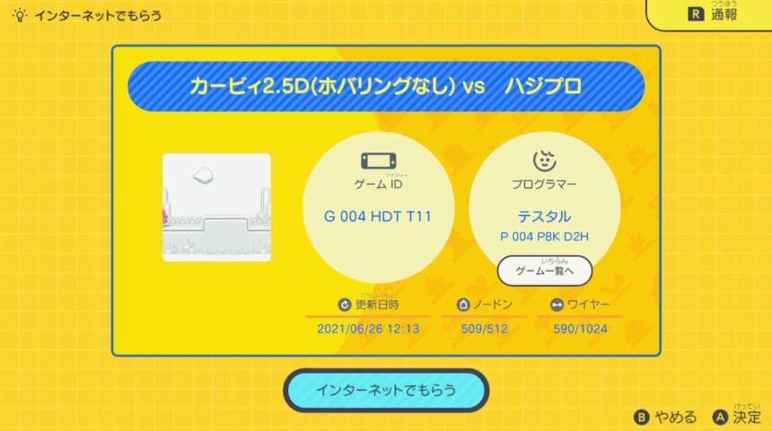 カービィ2.5D(ホバリングなし)vs ハジプロの公開ID