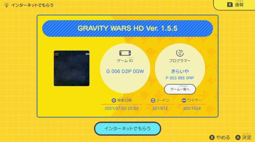 GRAVITY WARS HD Ver.1.5.5の公開ID