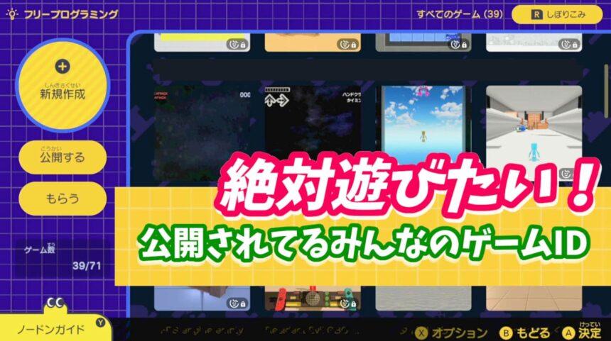 遊びたい!みんなが作ったゲームの公開ID【ナビつき!つくってわかるはじめてゲームプログラミング】