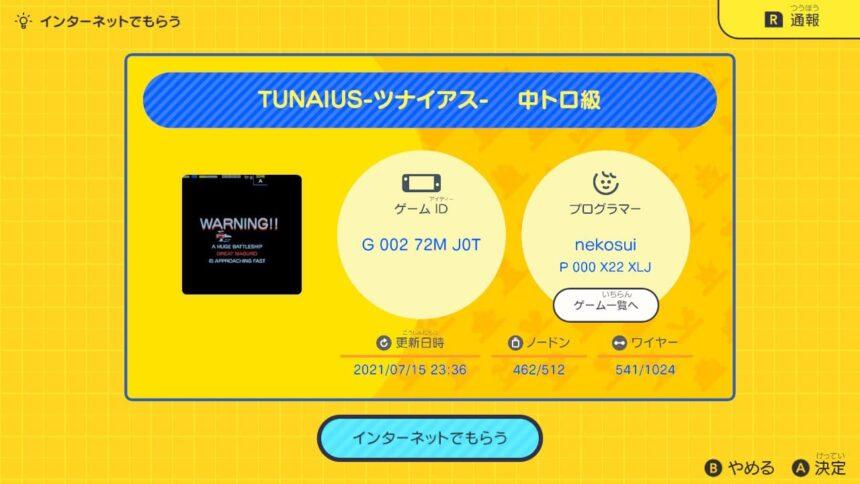 TUNAIUS-ツナイアス- 中とろ級の公開ID