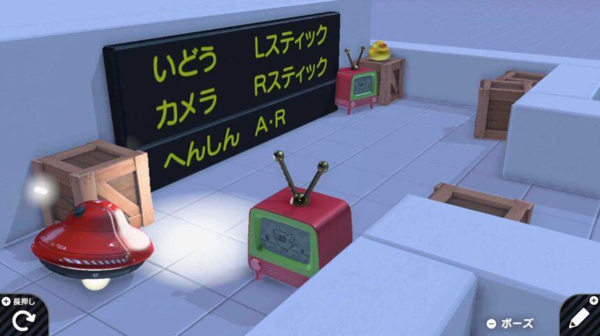 へんしんミッションのゲーム画面