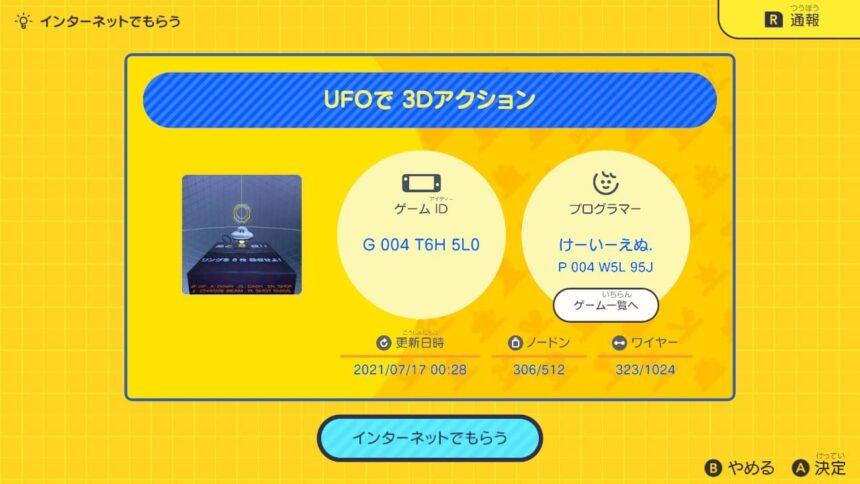 UFOで3Dアクションの公開ID