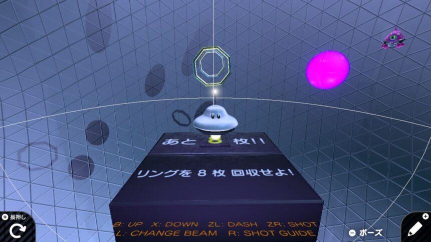 UFOで3Dアクションの開始画面