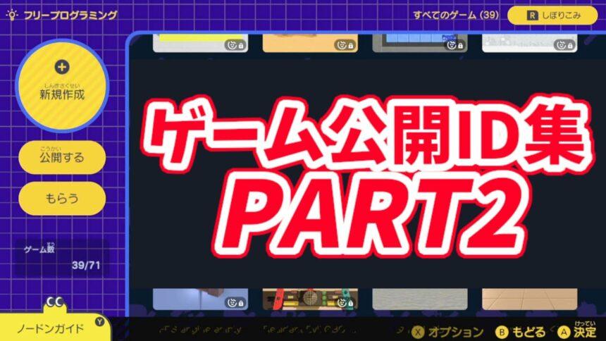 みんなが作ったゲームの公開ID・PART2【はじプロ】