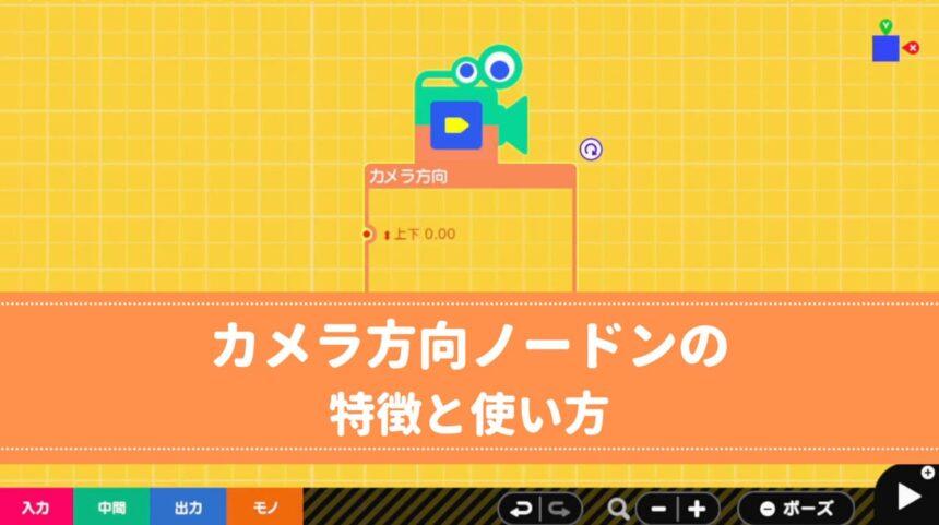 カメラ方向ノードンの特徴と使い方