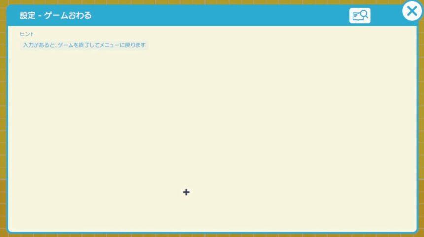 ゲームおわるノードンの設定画面