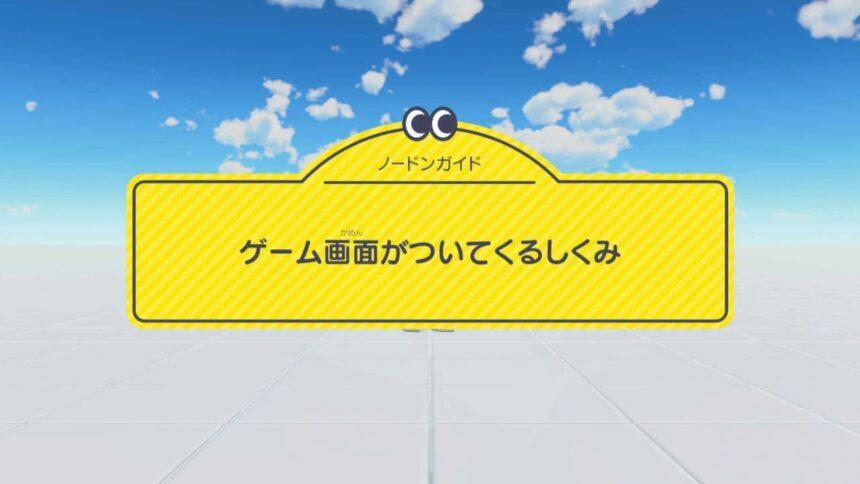 ゲーム画面がついてくるしくみ【ノードンガイド】