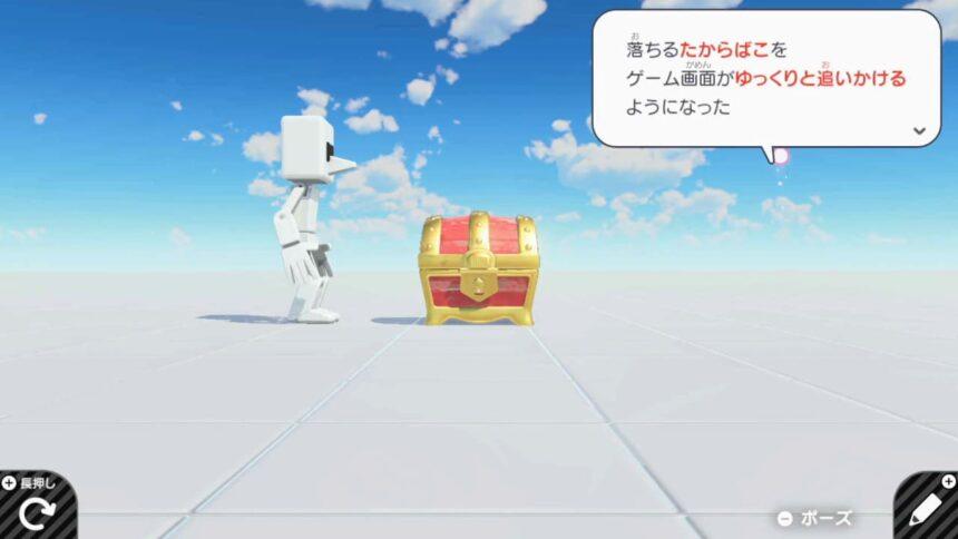 ゲーム画面はゆっくりと宝箱を追いかける