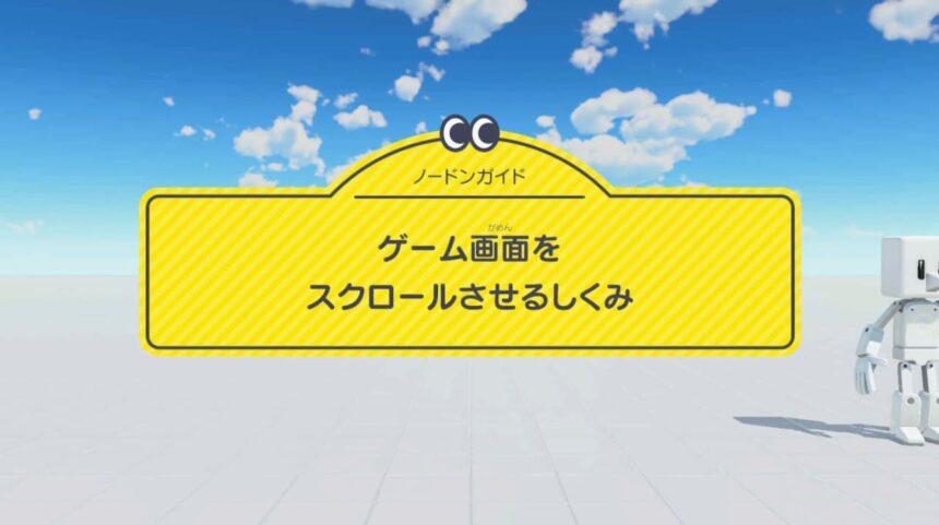 ゲーム画面をスクロールさせるしくみ【ノードンガイド】