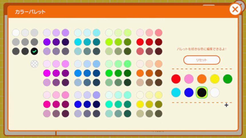 カラーパレットはさらに細かな色を選べる