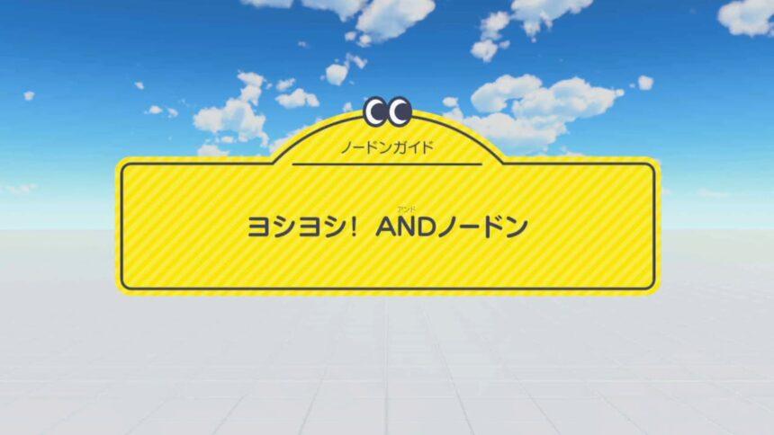 ヨシヨシ!ANDノードン【ノードンガイド】