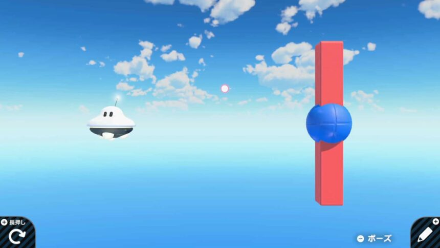 画面右に直方体と球がくっついたモノ