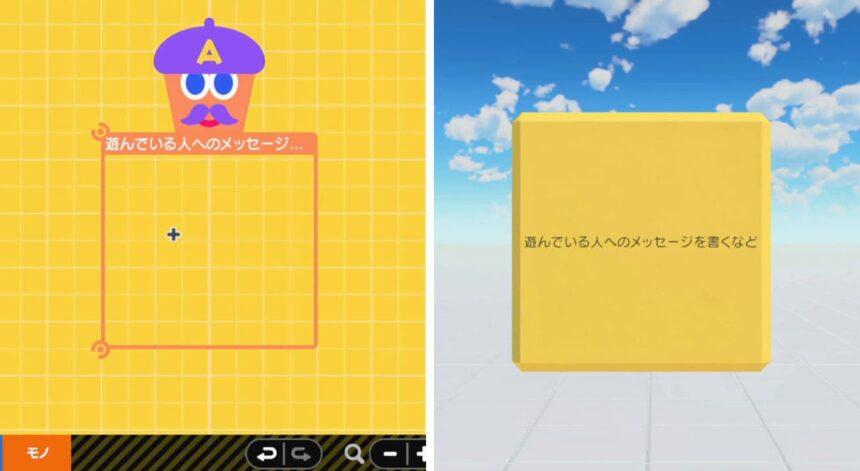 ゲーム画面に文字を表示する