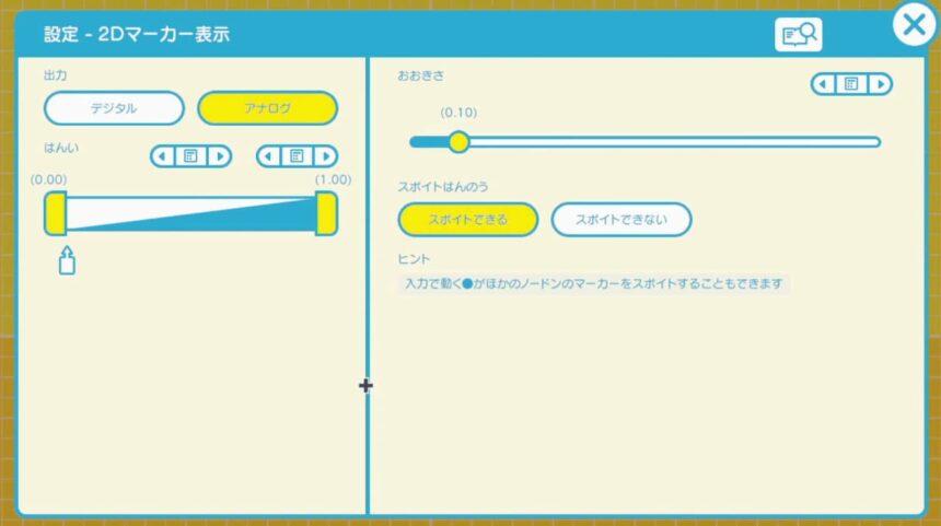 2Dマーカー表示ノードンの設定画面