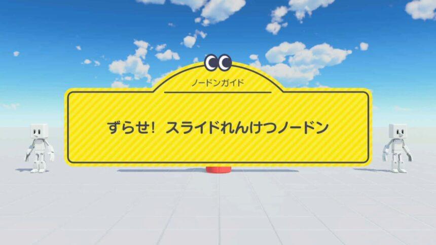 ずらせ!スライドれんけつノードン【ノードンガイド】