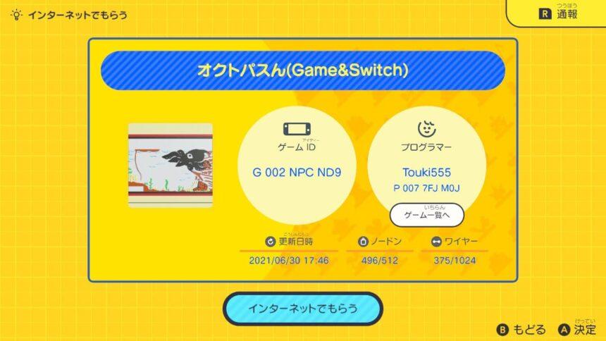 オクトパスん(Game&Switch)の公開ID
