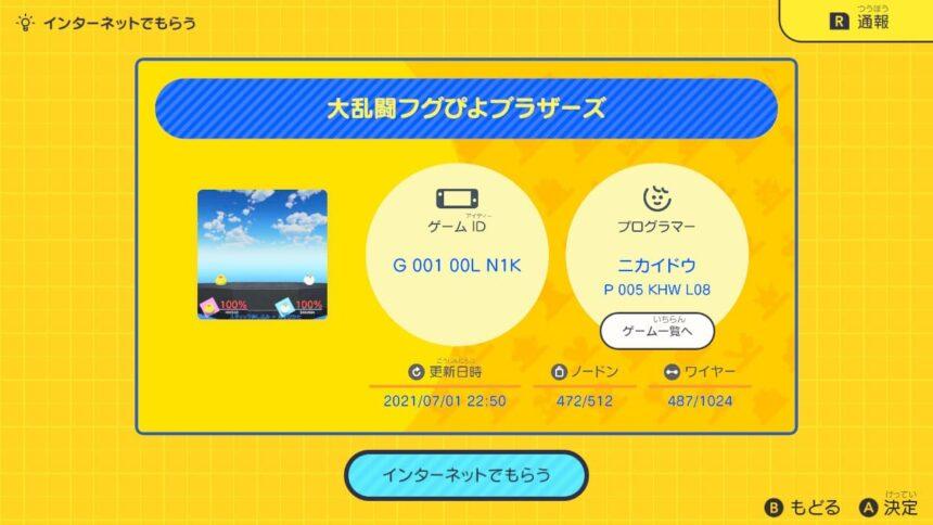 大乱闘フグぴよブラザーズの公開ID